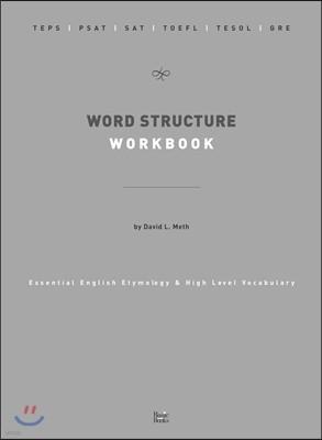 [대여] WORD STRUCTURE WORKBOOK