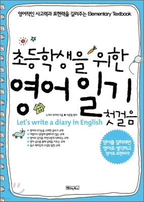 [대여] 초등학생을 위한 영어 일기 첫걸음
