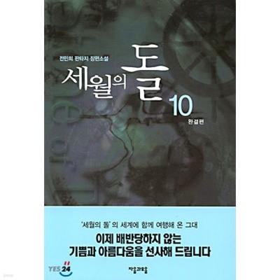 세월의 돌 1-10 (완결) ☆북앤스토리☆