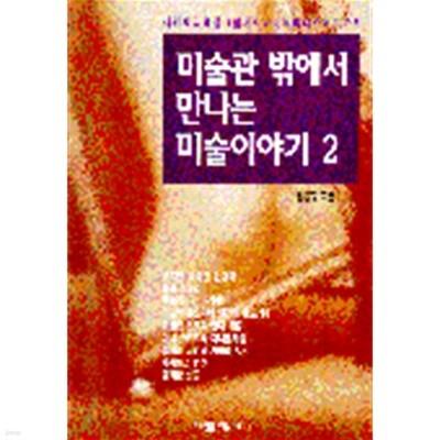 미술관 밖에서 만나는 미술 이야기 2 by 강홍구