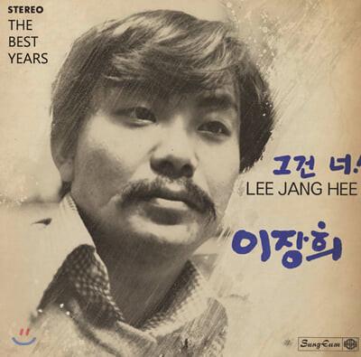 이장희 - The Best Years [2LP][500장 한정반]