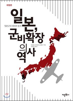 일본, 군비확장의 역사