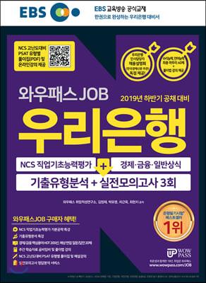 2019 EBS 와우패스JOB 우리은행 기출유형분석+실전모의고사 3회