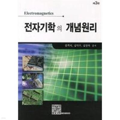 전자기학의 개념원리 (3판)