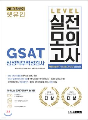 2019 하반기 렛유인 GSAT 삼성직무적성검사 LEVEL 실전모의고사