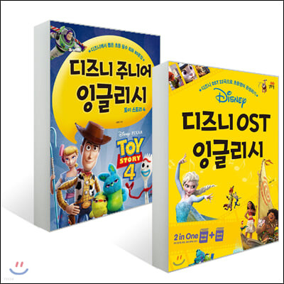 디즈니 OST 잉글리시 + 디즈니 주니어 잉글리시 토이스토리 4 세트