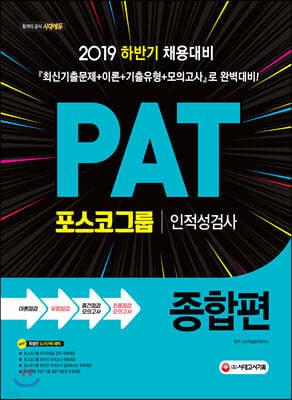 2019 PAT 포스코그룹 인적성검사 종합편