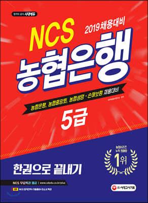 2019 NCS 농협은행 5급 한 권으로 끝내기