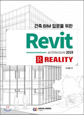 건축 BIM 입문을 위한 Revit architecture 2019
