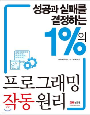 성공과 실패를 결정하는 1%의 프로그래밍 작동 원리