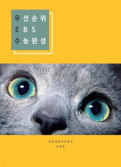 2020 우선순위 EBS 수능완성 (영어)