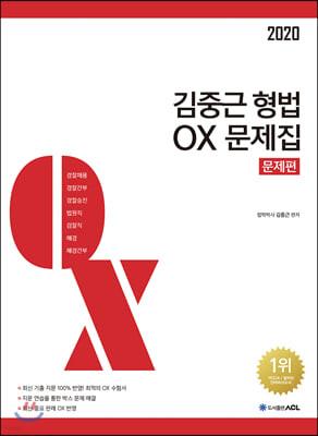 2020 ACL 김중근 형법 OX 문제집