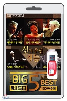 (USB) BIG5 (신이 주신 재능)