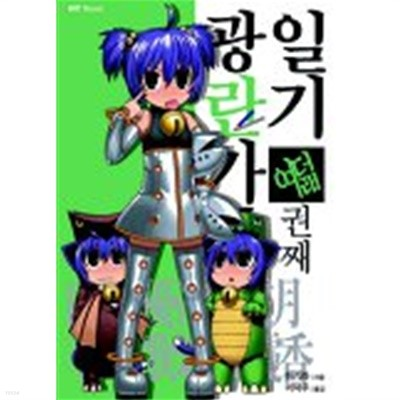 광란가족일기(NT소설) 1~8(+외전1권) 총9권