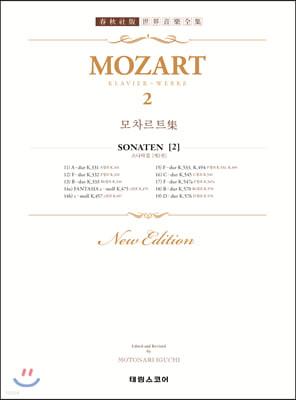 모차르트 집 2 : MOZART 2