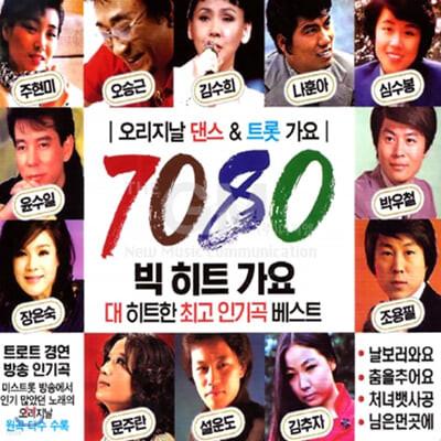 7080 빅히트 가요 (2CD)
