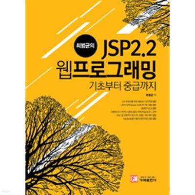 최범균의 JSP 2.2 웹 프로그래밍 기초부터 중급까지 by 최범균