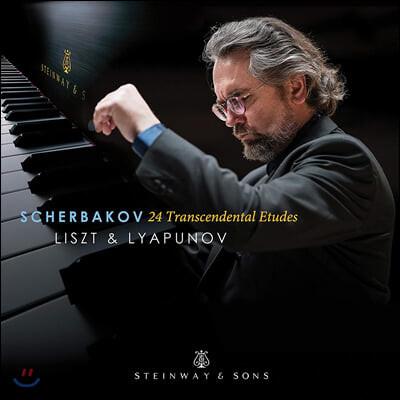Konstantin Scherbakov 리스트 / 세르게이 리야푸노프: 초절기교 연습곡 (24 Transcendental Etudes)