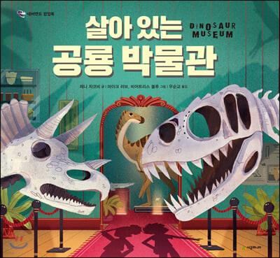 살아 있는 공룡 박물관