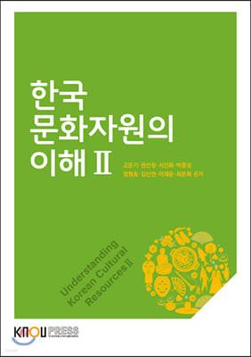 한국문화자원의이해2