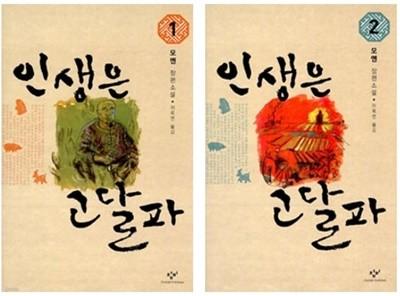 인생은 고달파 1-2 전2권 세트 : 2012 노벨문학상 수상작가 모옌 작품