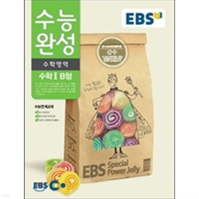EBS 수능완성 수학영역 수학 1 B형 (2007 개정교육과정)