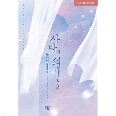 사랑의 의미 1-2(완결)  : 한지서 장편소설