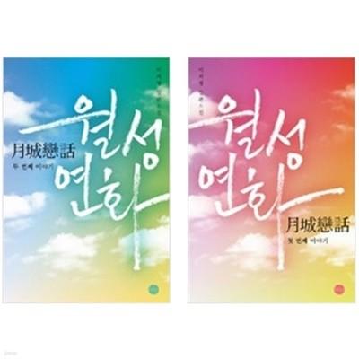 월성연화 1-2 첫번째 + 두번째 이야기 (전2권 세트) 최상급 /이서정 소설