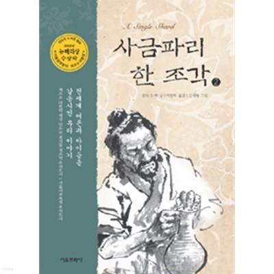 사금파리 한 조각 2 by 린다 수 박 (글) / 김세현 (그림) / 이상희