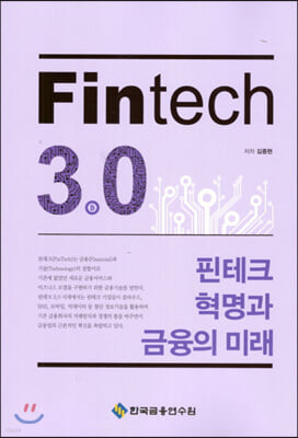 Fintech 3.0 핀테크 혁명과 금융의 미래