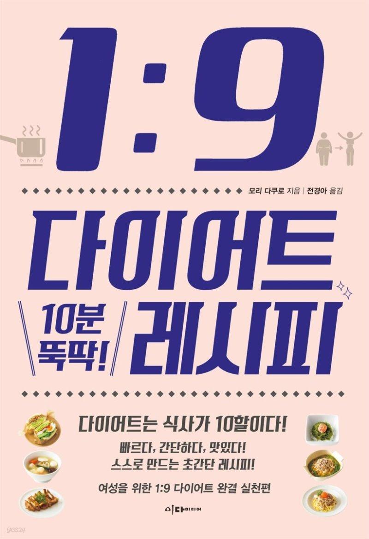 [단독] [세트] 1:9 다이어트 시리즈 (총2권)