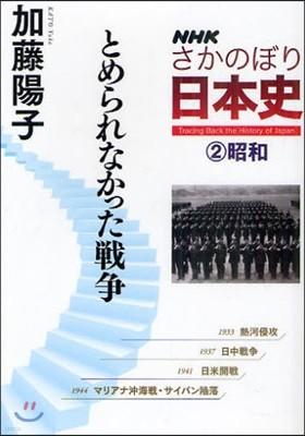 NHKさかのぼり日本史(2)昭和