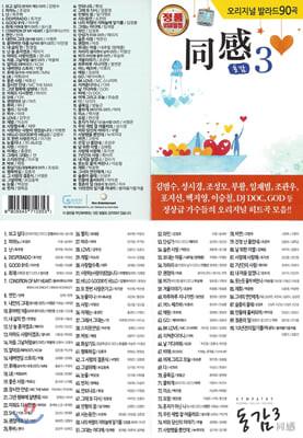 [USB] 동감(同感) 3편 90곡 USB