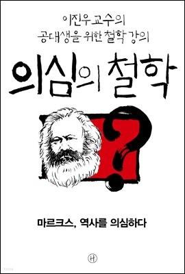 [epub3.0] 의심의 철학 - 마르크스, 역사를 의심하다