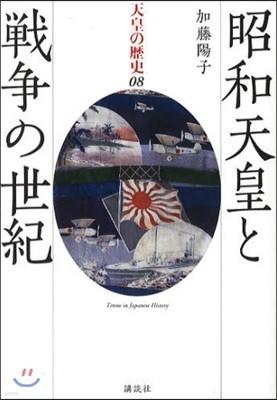 天皇の歷史(08)昭和天皇と戰爭の世紀