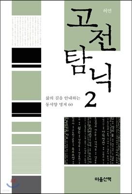 고전 탐닉 2