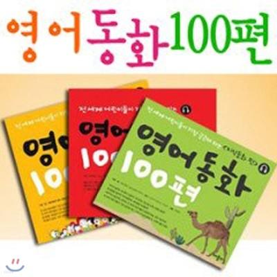 영어동화 100편 (전 3권)-각권별CD+12색 색연필 + 색종이증정