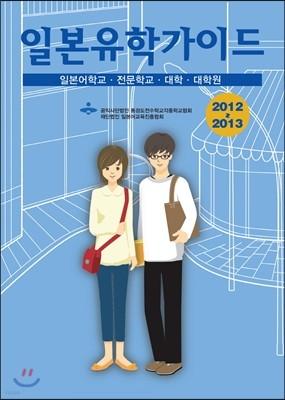 2012-2013 일본유학가이드