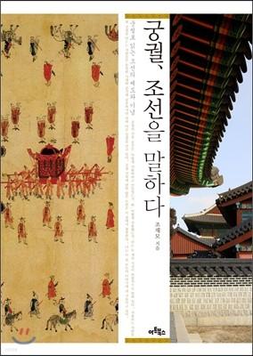 궁궐, 조선을 말하다
