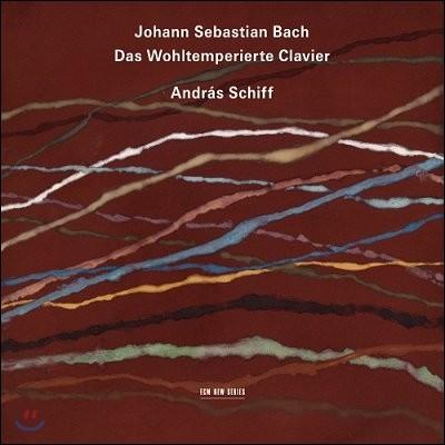 Andras Schiff 바흐: 평균율 클라비어 곡집 1, 2권 (Bach: The Well-Tempered Clavier, Books 1 & 2) 안드라스 쉬프