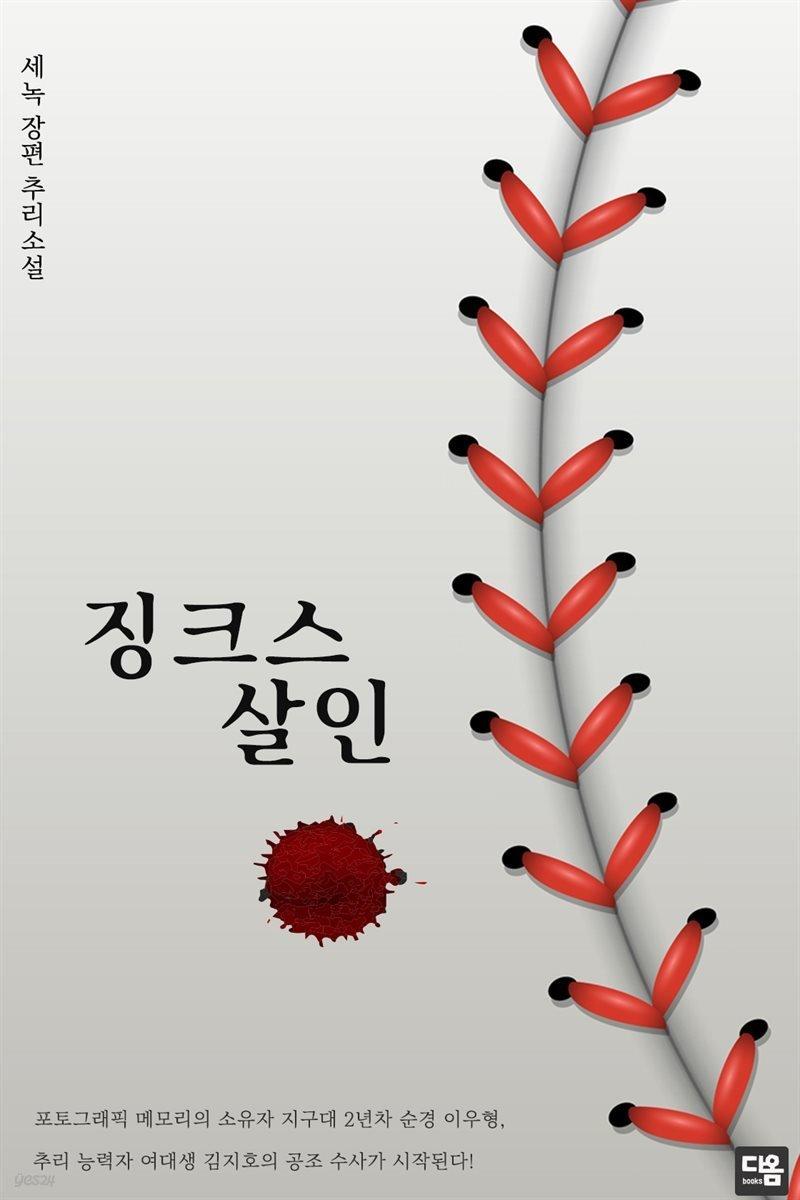 [단독] [세트] 징크스 살인 (총2권/완결)