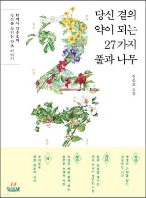 당신 곁의 약이 되는 27가지 풀과 나무