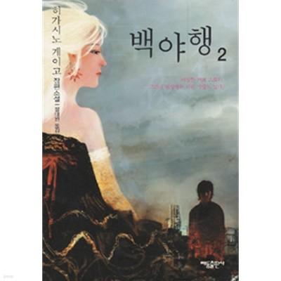 백야행 2 by 히가시노 게이고 (지은이) / 정태원