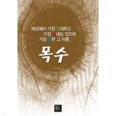 세상에서 가장 영리하고 가장 인내심 있으며 가장 강한 그 이름, 목수 by 김집