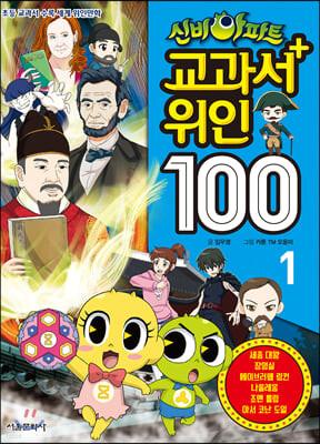 신비아파트 교과서 위인100 1