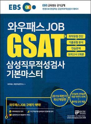 2019 하반기 EBS 와우패스JOB GSAT 삼성직무적성검사 기본마스터