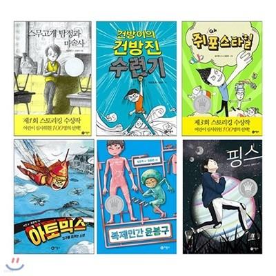 스토리킹 1~6회 수상작 세트 전6권