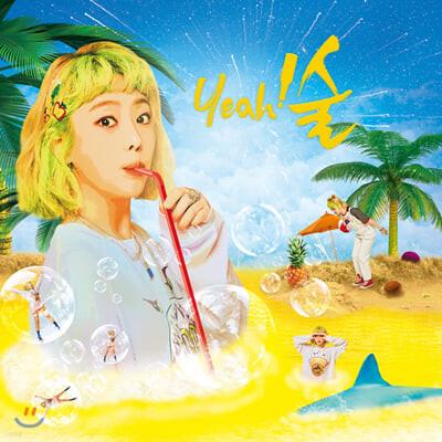 키썸 (Kisum) - 미니앨범 4집 : yeah!술
