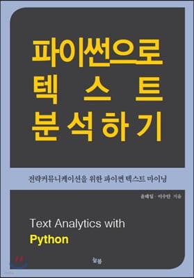 파이썬으로 텍스트 분석하기