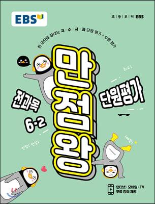 EBS 초등 만점왕 단원평가문제집 전과목 6-2 (2019년)